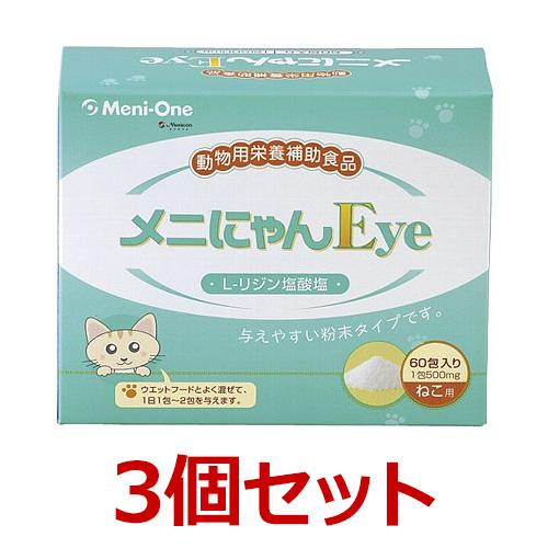 【メニにゃんEye×3個セット!】【60包】【P直】