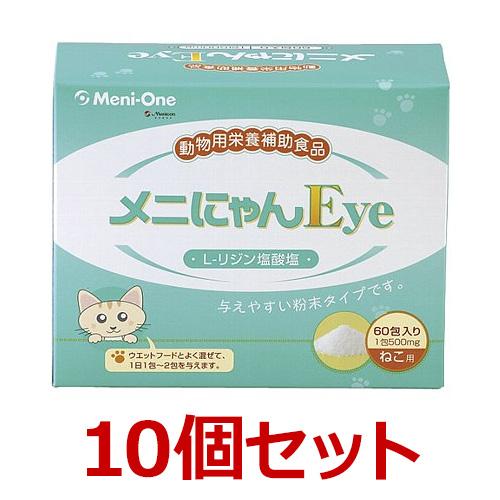 【メニにゃんEye×10個セット!】【60包×10箱】(猫用L-リジン)