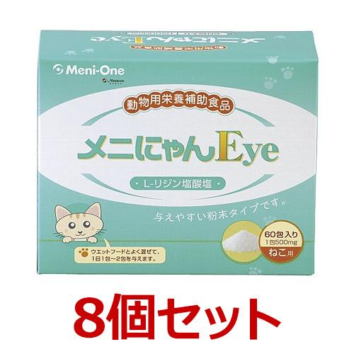 【メニにゃんEye×8個セット!】【60包】【P直】(猫 L-リジン)