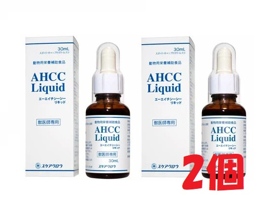 【あす楽】【AHCCリキッド【×2個セット!】】【30mL】AHCC