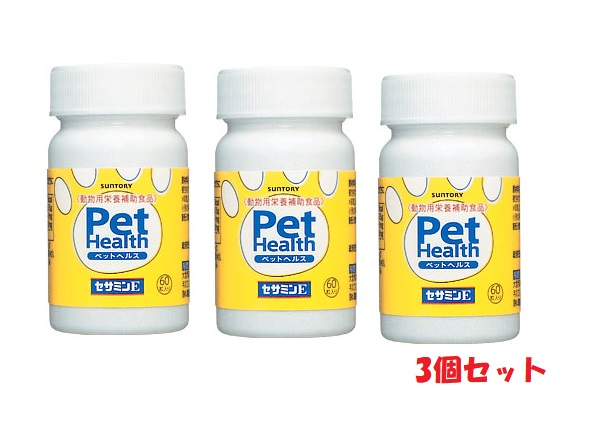【 3個セット 】【 PetHealthセサミンE 60粒 】ペットヘルス【Suntory】サントリー共立製薬