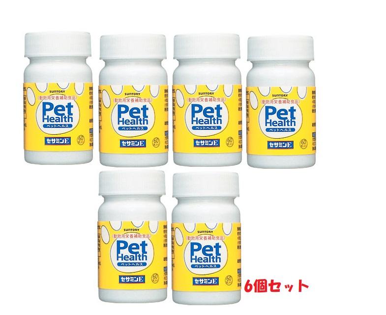 【 6個セット 】【 PetHealthセサミンE 60粒 】ペットヘルス【Suntory】サントリー共立製薬