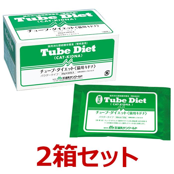 【あす楽】【チューブダイエット<猫キドナ×2箱>(20g×20包)】森乳サンワールド *