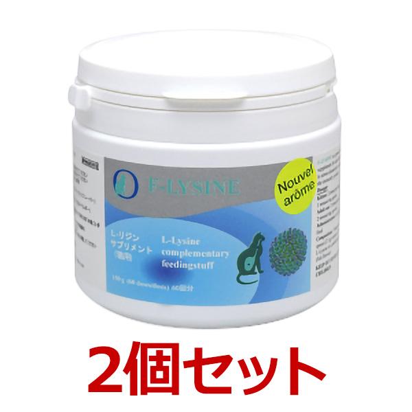 【エフリジン 150g ×2個セット】【賞味期限2020年11月】(猫用 L-リジンサプリメント)
