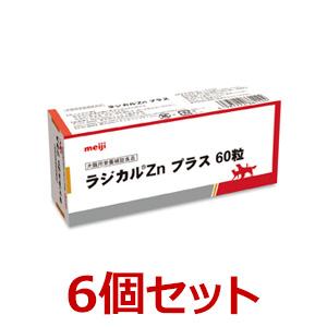 【ラジカルZnプラス(60粒)】【×6個セット!】【MeijiSeikaファルマ明治製菓】【ペティエンスメディカル】