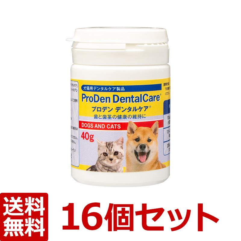 【あす楽】【プロデン デンタルケア【×16個セット!】 40g】【ProDen Dental Care】犬猫 日本全薬工業 動物用健康補助食品 サプリメント