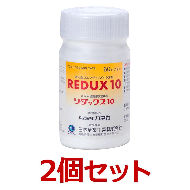 レビューを書いて次回もポイント2倍 リダックス10 60カプセル ×2個セット 犬猫 REDUX10 秀逸 皮膚 日本全薬工業 スピード対応 全国送料無料