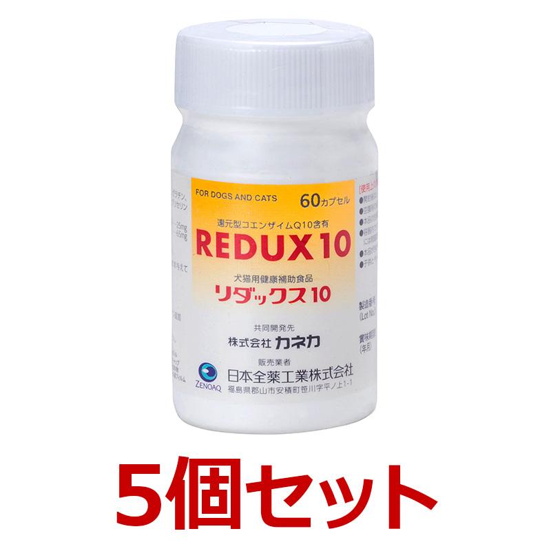 【リダックス10 ×5個】【60カプセル】【REDUX10】【日本全薬工業】【カネカ】