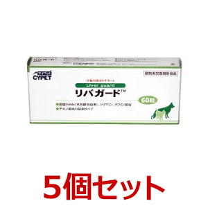 【リバガード ×5個】【60粒】【ミネルヴァ】