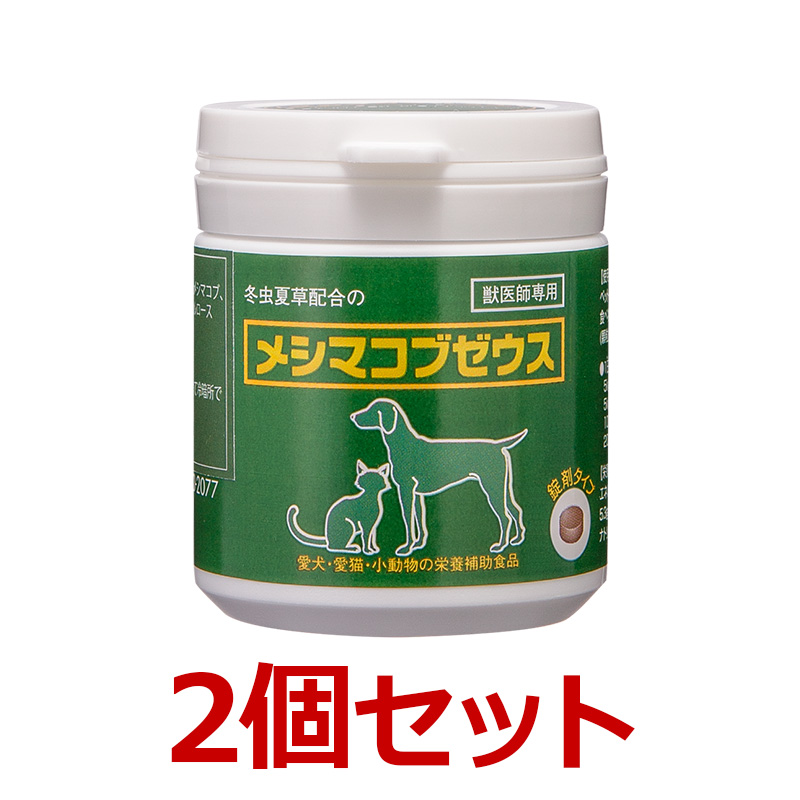 【メシマコブゼウス[錠剤] 60g(300粒) ×2個セット】