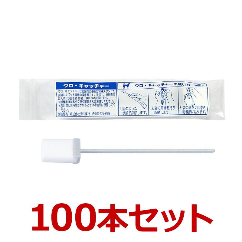 【あす楽】【ウロ・キャッチャー】【100本】【衛生的で簡便な採尿器】ウロキャッチャー テストペーパーなどを利用して、手軽に尿検査が行えます。●メーカー名:津川洋行●総採尿量:約1.6cc
