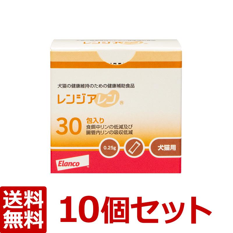 犬猫【レンジアレン(30包)】【×10個セット!】Lenziarenノバルティス