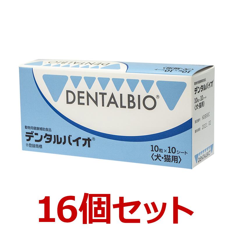 【デンタルバイオ×16個! 100粒×16個!】