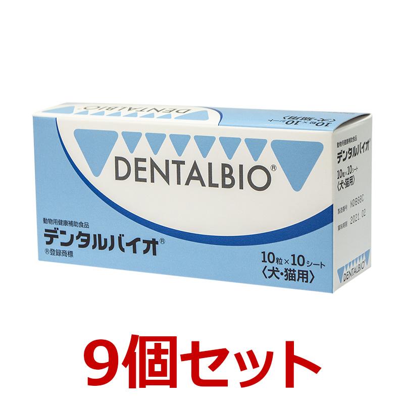 【9個セット】【デンタルバイオ 100粒×9個!】共立製薬プロバイオティクス