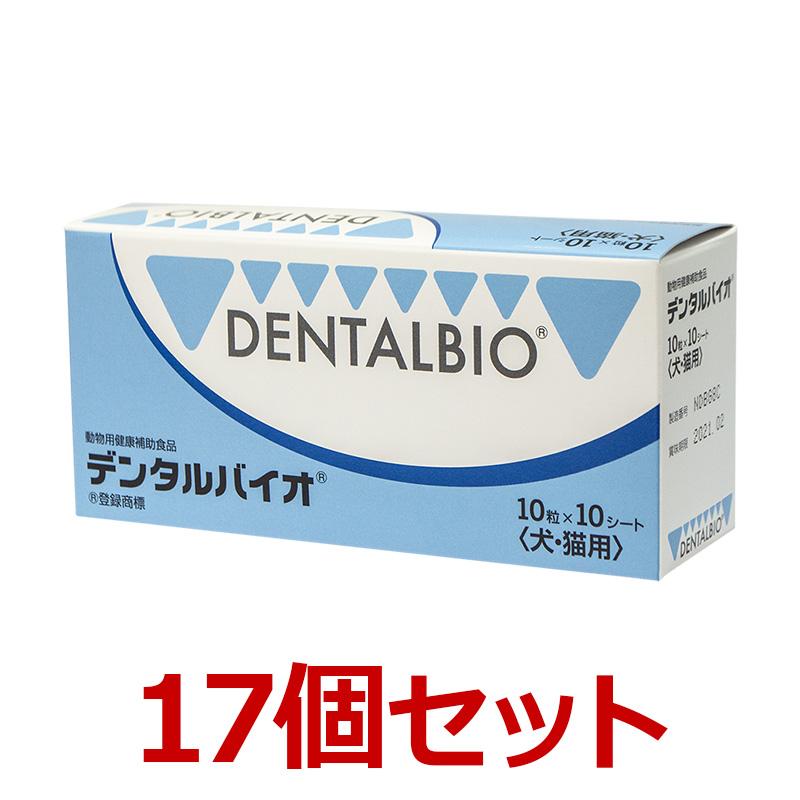 【17個セット!】【デンタルバイオ 100粒×17個!】共立製薬プロバイオティクス