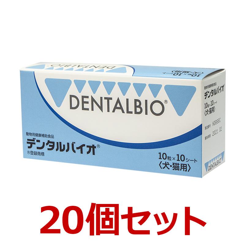 【20個セット!】【デンタルバイオ 100粒×20個!】 犬猫 共立製薬 プロバイオティクス