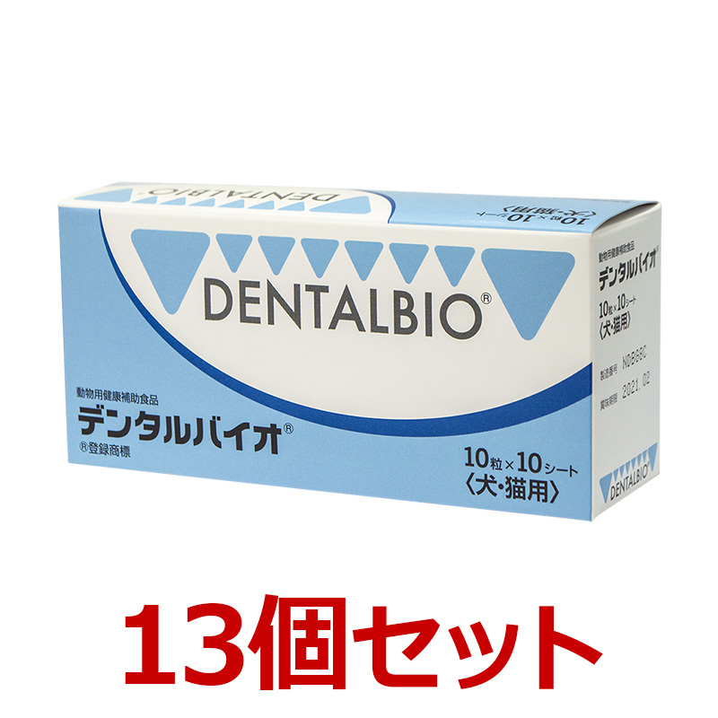 【13個セット】【デンタルバイオ 100粒×13個!】 犬猫 共立製薬 プロバイオティクス