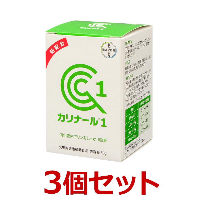 【あす楽】犬猫【カリナール1×3個!】【50g×3個!】【バイエル製薬】カリナール1 ★