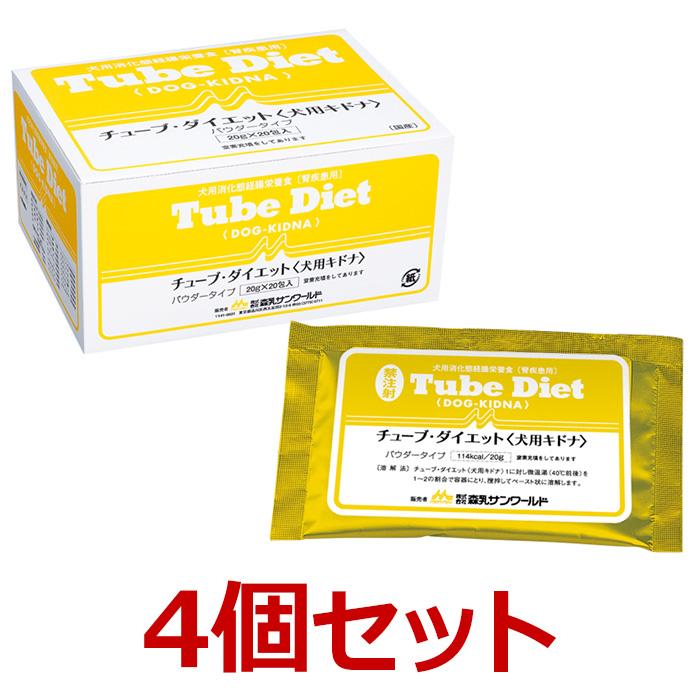 【犬用】【チューブダイエット<犬用キドナ>(20g×20包) ×4個セット!】Tube Diet Dog-KIDNA 森乳サンワールド *