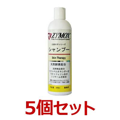 【5個セット】【ZYMOX ザイマックス シャンプー 360mL ×5個】動物用【PKBジャパン】