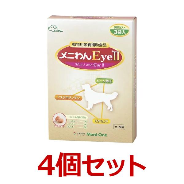 【メニわんEye2×4個セット!】【180粒】【ビール酵母】アスタキサンチンとビタミンEを手軽に補給。