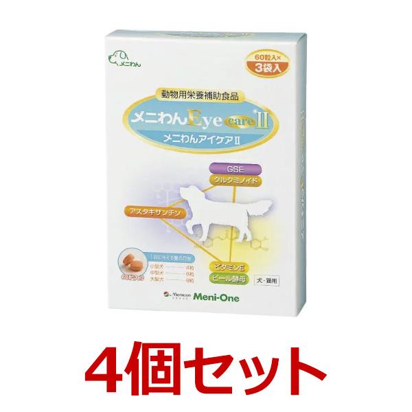【メニわんEye care2【×4個セット!】】【180粒】(1粒250mg)【ビール酵母】