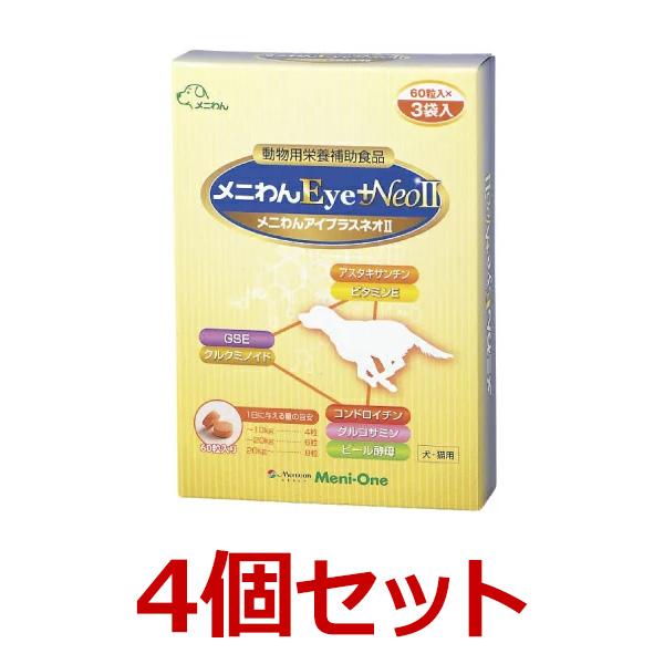 【メニわんEye+Neo2【×4個セット!】】【メニわんEyeプラスネオツー】【180粒】(1粒350mg)【ビール酵母】