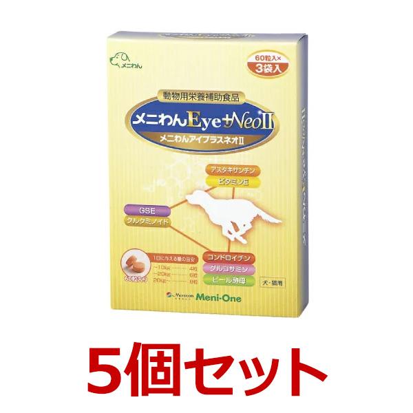 【メニわんEye+Neo2【×5個セット!】】【メニわんEyeプラスネオツー】【180粒】(1粒350mg)【ビール酵母】