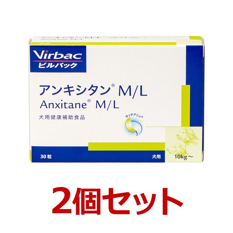 【 2個セット 】【アンキシタンM/L×2個】【中型・大型犬用 30粒×2個】【ビルバックジャパン】Virbac