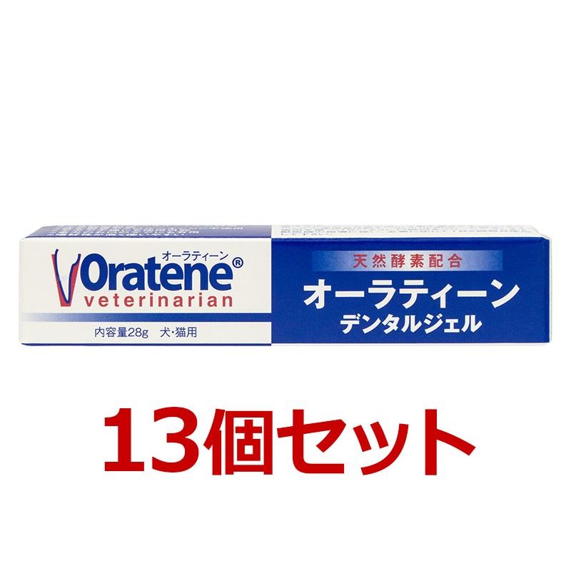 【13本セット】【オーラティーンデンタルジェル28mL×13本!】(旧バイオティーンデンタルジェル)PKBジャパン天然酵素配合