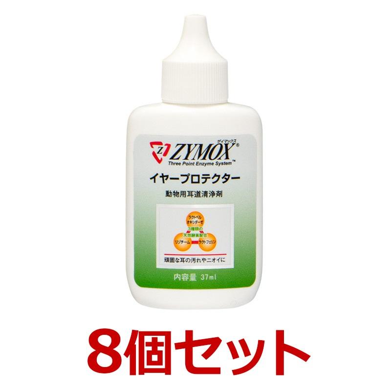 【8個セット】【ZYMOXイヤープロテクター37mL ×8個!】(ザイマックスオティック)PKBジャパン天然酵素配合