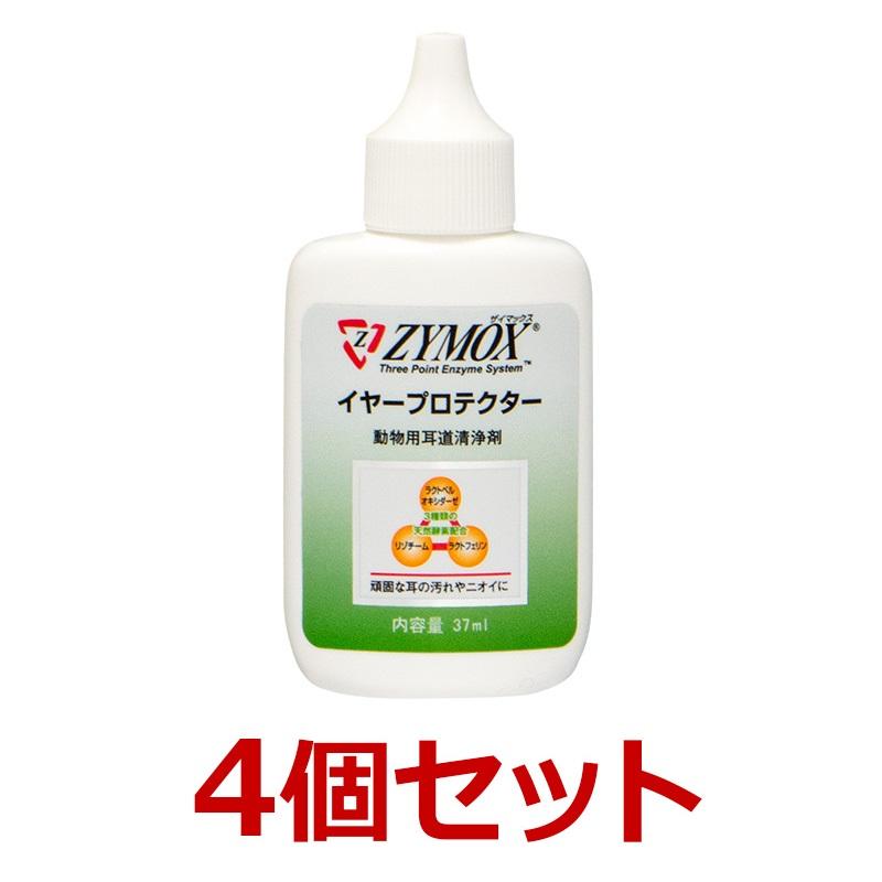 【あす楽】【4個セット】【ZYMOXイヤープロテクター37mL ×4個!】PKBジャパン天然酵素配合】