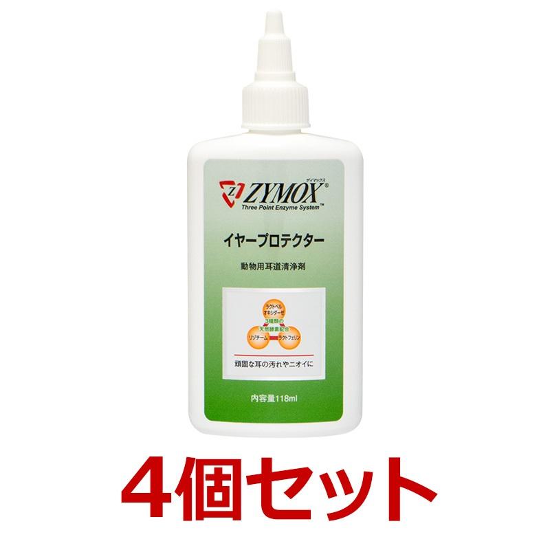 【あす楽】【4個セット】【ZYMOXイヤープロテクター118mL×4個!(ザイマックス)】