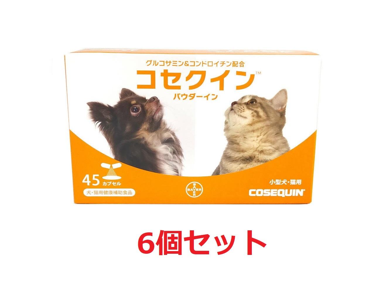 【コセクインパウダーイン 45×6個!】【45カプセル×6個!】犬猫【バイエル】コンドロイチン グルコサミン【サプリメント】