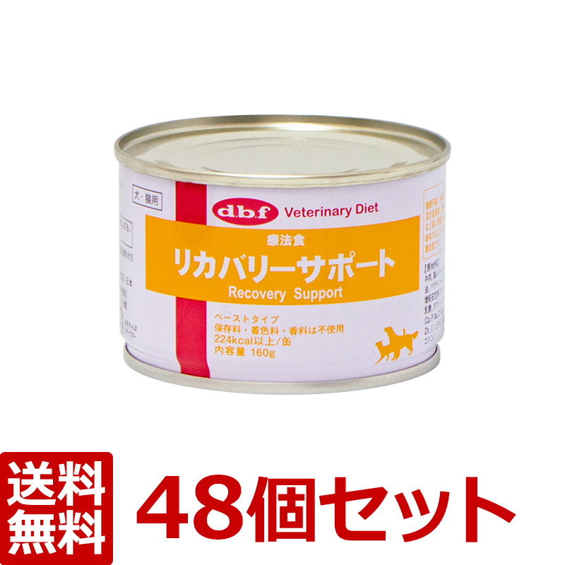 【2ケース分!】【d.b.f(デビフ)】【リカバリーサポート 160g】×【48個!】【犬猫用】