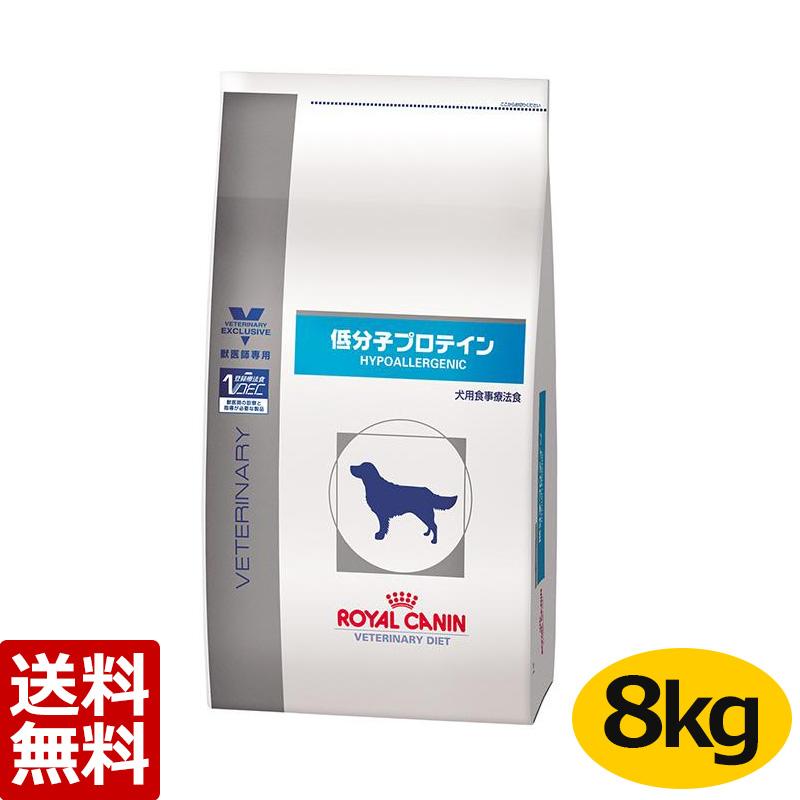 犬【低分子プロテイン 8kg袋】【smtb-k】【smtb-m】【ロイヤルカナン】