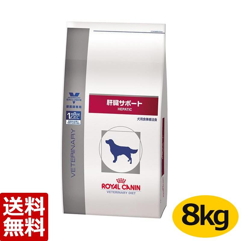 犬【肝臓サポート】【8kg袋】【smtb-k】【smtb-m】【ロイヤルカナン】