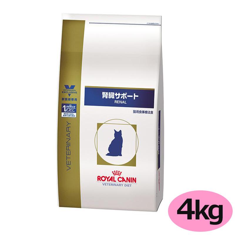 猫【腎臓サポート】【4kg】【ドライタイプ】療法食 ロイヤルカナンジャポン合同会社 共立製薬株式会社