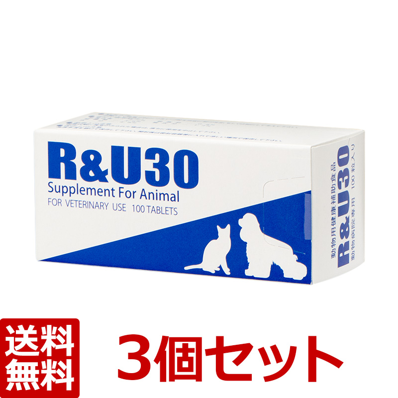 【あす楽】【 3個セット 】【 R&U30 】RU:30mg【100粒×3箱=300粒】犬猫【共立製薬】【牛越生理学研究所】※箱には、共立製薬の記載はございませんが、共立製薬が販売しています。