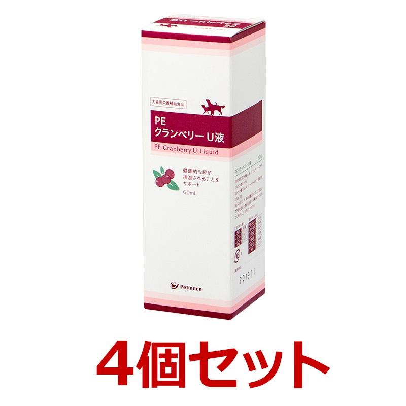 【あす楽】【4個セット】【クランベリーU液 60ml】 Cranberry U