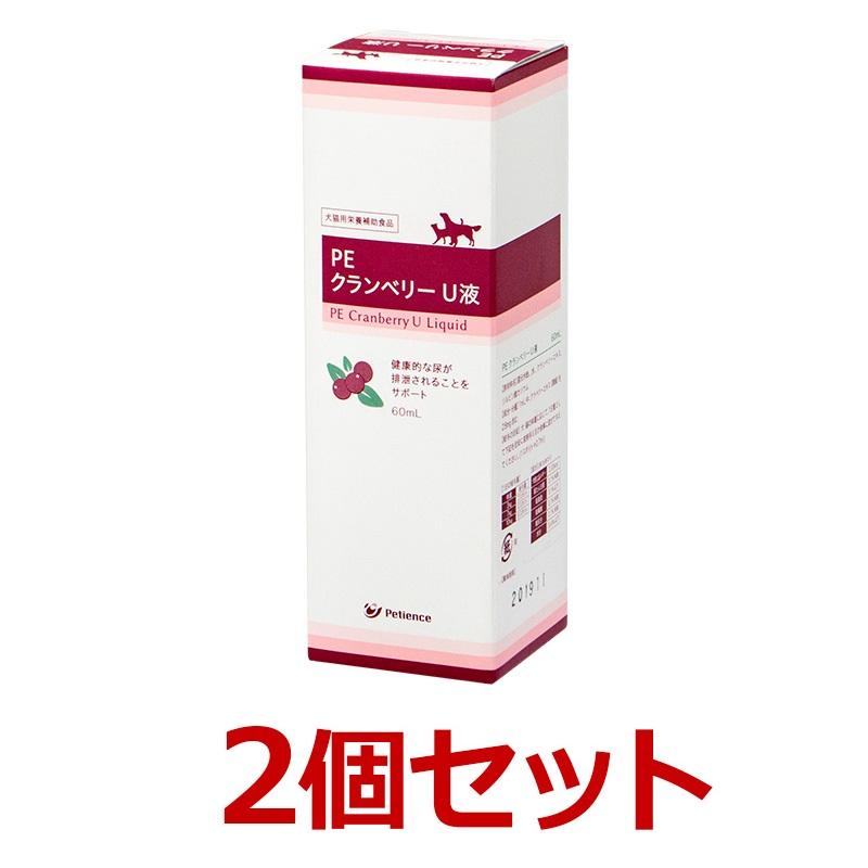 【あす楽】【2個セット】【クランベリーU液 60mL】CranberryU