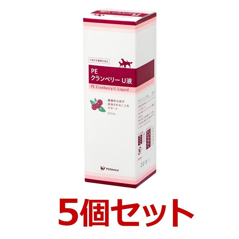 【あす楽】【5個セット】【クランベリーU液 60mL】CranberryU