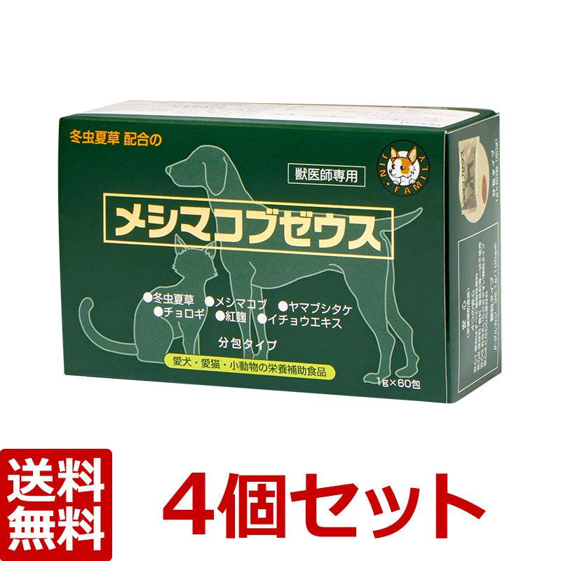 【あす楽】【メシマコブゼウス(顆粒)【×4個セット!】】1g×60包