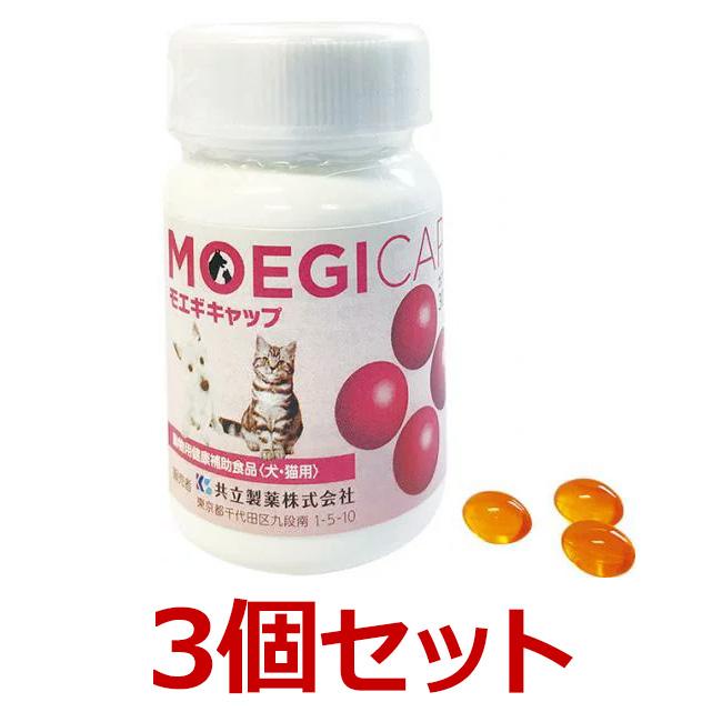 【あす楽】【モエギキャップ×3個!】【30粒(カプセル)×3個!】犬猫用【共立製薬】動物用健康補助食品