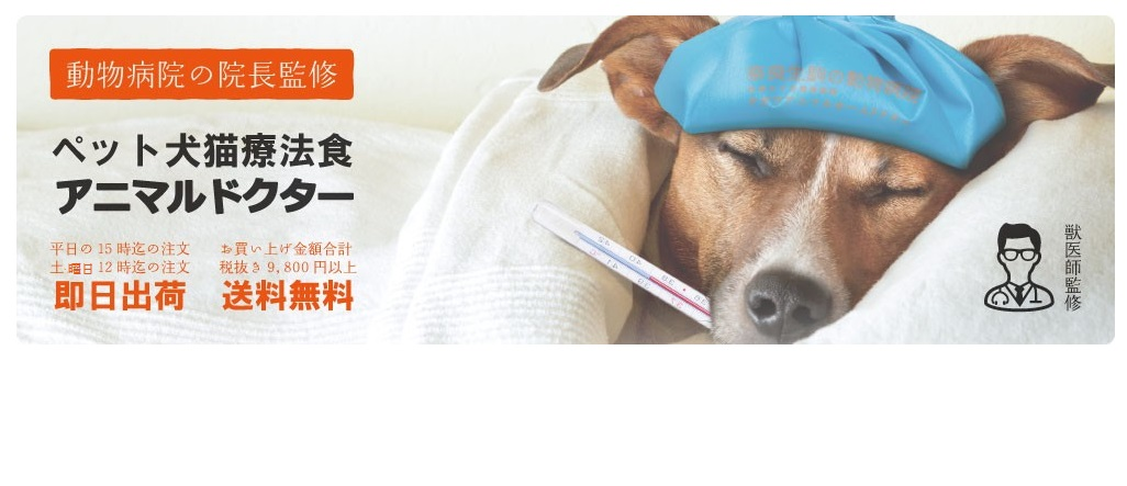 ペット犬猫療法食動物病院:犬猫用サプリメント・デンタルケア商品など動物病院の獣医師が直接販売!