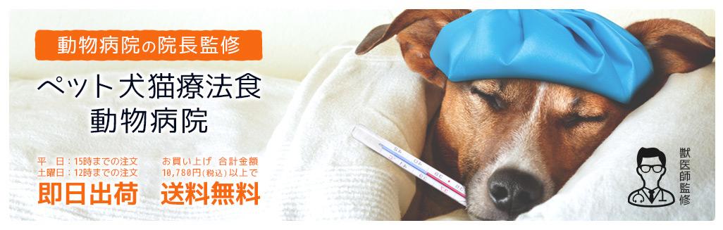 ペット犬猫療法食動物病院:犬猫用サプリメント・動物用医薬品など動物病院の獣医師が直接販売!