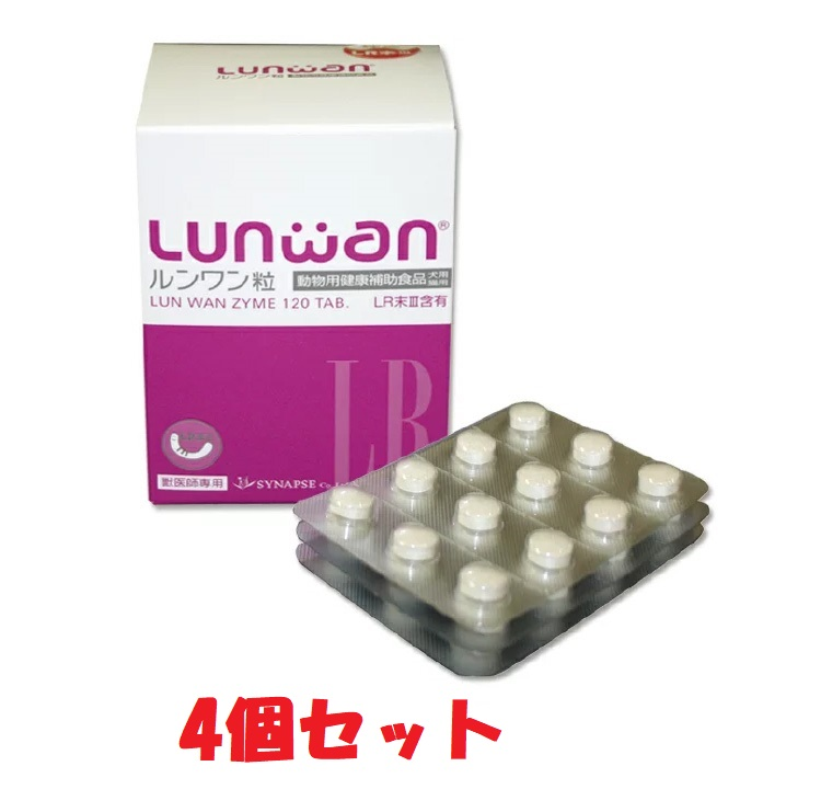【ルンワン粒】Lunwan【120粒×4個】LR末III(ミミズ乾燥粉末)を使用した動物用健康補助食品