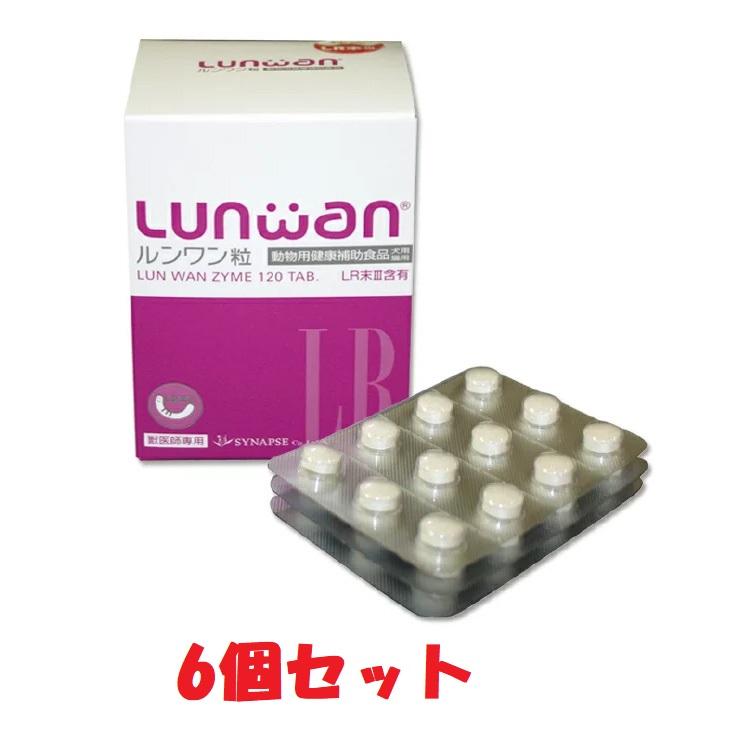 【ルンワン粒】Lunwan【120粒×6個】LR末III(ミミズ乾燥粉末)を使用した動物用健康補助食品