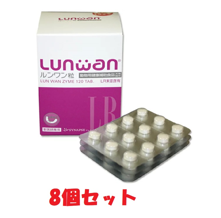 【ルンワン粒】Lunwan【120粒×8個】LR末III(ミミズ乾燥粉末)を使用した動物用健康補助食品