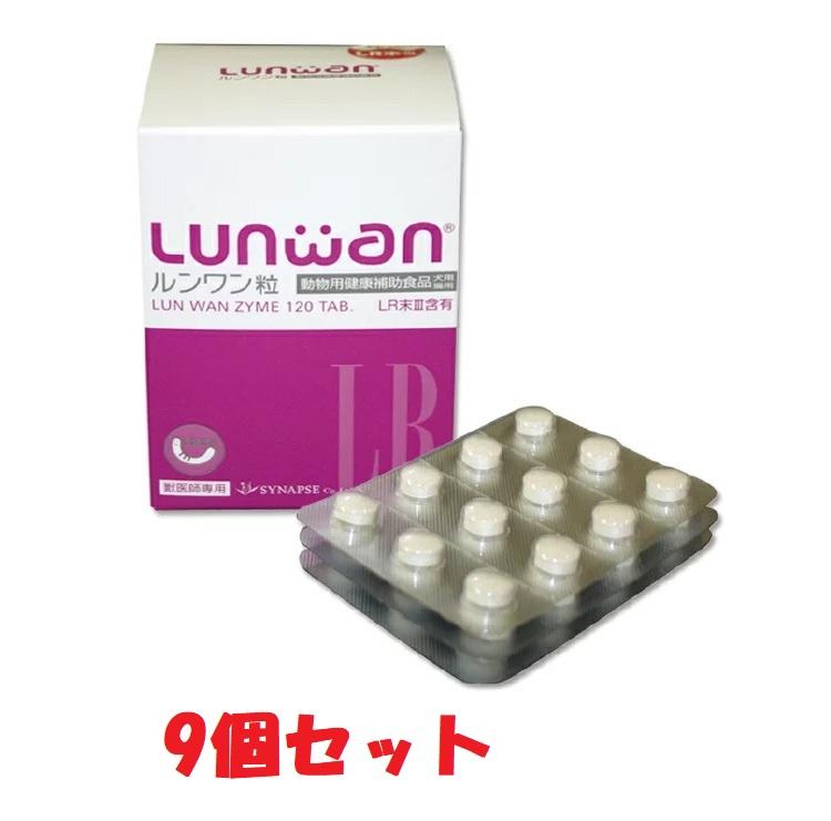 【ルンワン粒】Lunwan【120粒×9個】LR末III(ミミズ乾燥粉末)を使用した動物用健康補助食品